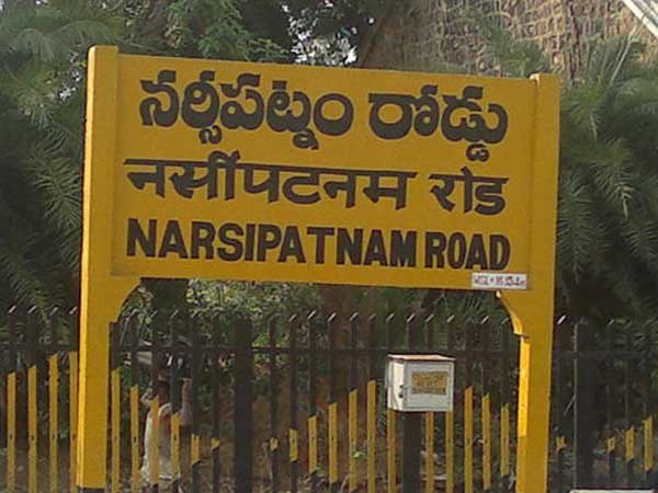 Andhrapradeshelections2019 All About Narsipatnam Constituency