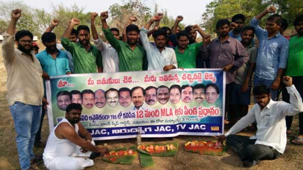 OU students are embittered Congress party MLAs.!strange protest..!!
