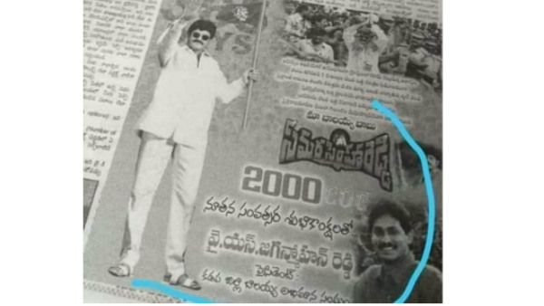 Cm Jagan Fan Of Nandamuri Balakrishna When He Was In College