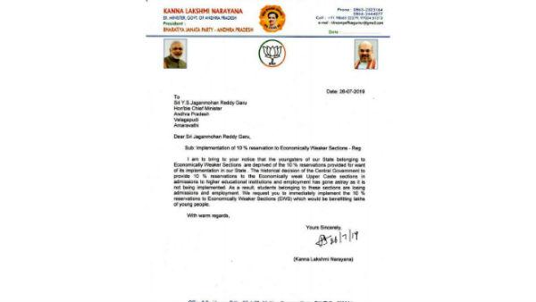 BJP AP State President Kanna Lakshmi Narayana wrote a open letter to CM YS Jagan Mohan Reddy