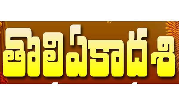 What Does Tholi Ekadasi Mean
