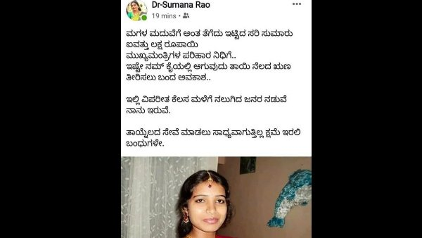 A doctor posted in facebook that she gave Rs 50 lakh to CM relief fund in Karnataka