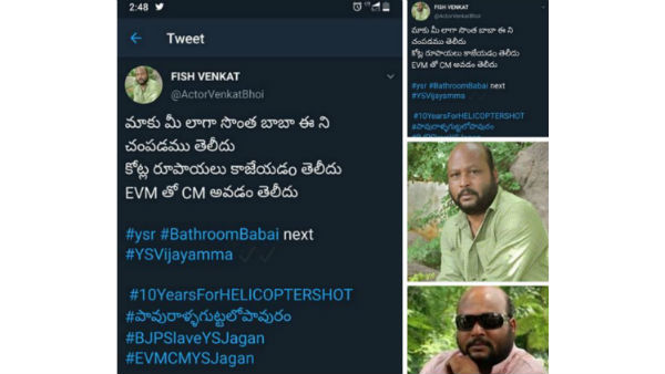 actor and YSRCP supporter Fish Venkat lodged a complaint for fake news circulate on his name