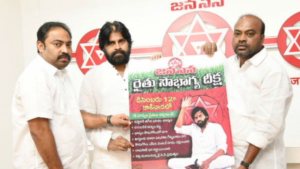 Jana Sena Party president Pawan Kalyan released his Rythu Soubhagya Deeksha poster, which held on 12th of this month