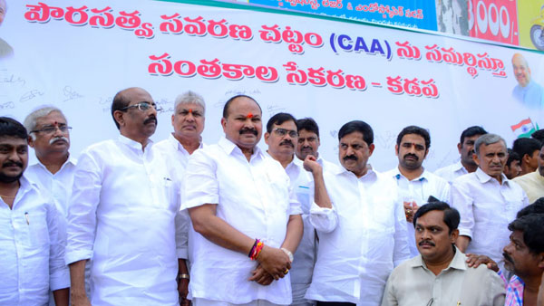 BJP AP leaders started signing campaign in Kadapa as support for Citizenship Amendment Act