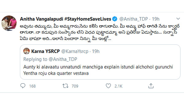 your mother drunked half, me quarter..tdp anitha reply to netizen