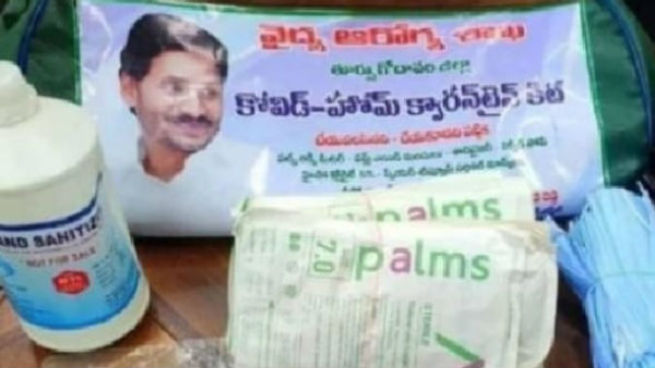 ap government to send qurantine kits to covid 19 patients homes