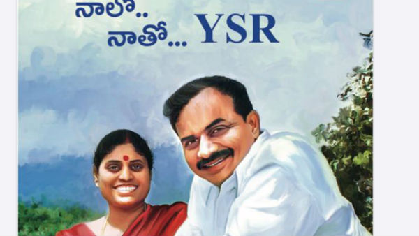 ysrcp warns action on fake whatsapp circulation of vijayammas book nalo naltho ysr