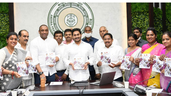 ap government launch jagananna-ysr badugu vikasam, aims to support sc/st industrialists