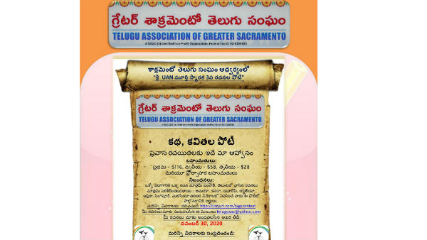 Telugu Association of Greater Sacramento invites applications for essay competition