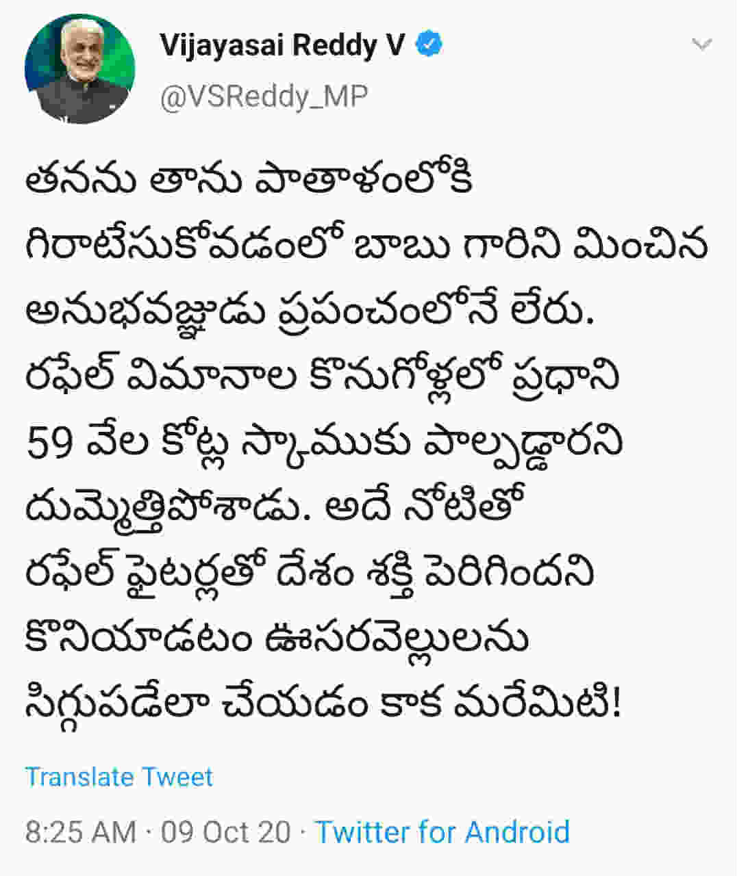 ysrcp mp vijaya sai reddy compares chandrababu with chameleon over rafale jets tweet