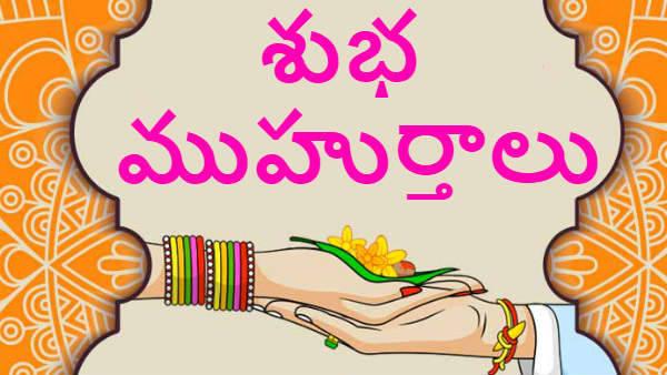 నవంబరు - 2020 ' నిజ ఆశ్వీయుజ' , కార్తిక మాసాలలో ముహూర్తములు