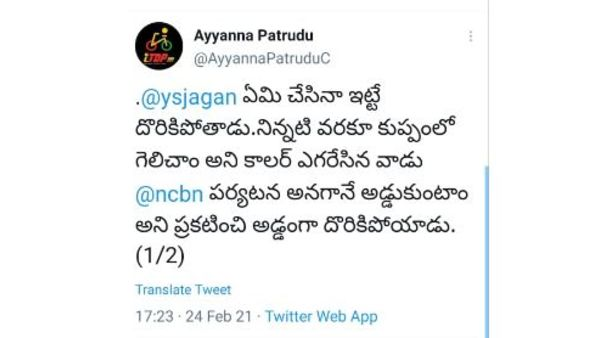 if ysrcp wins kuppam, why these restrictions to babu tour ? tdp leader ayyanna tweet