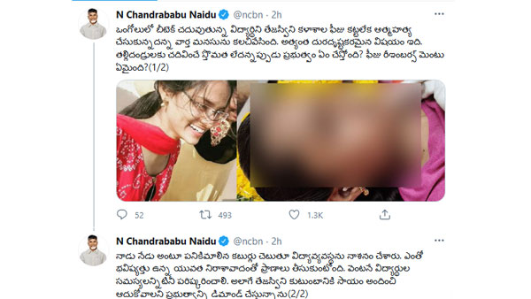 chandrababu naidu expressed his grief over btech student tejaswini suicide