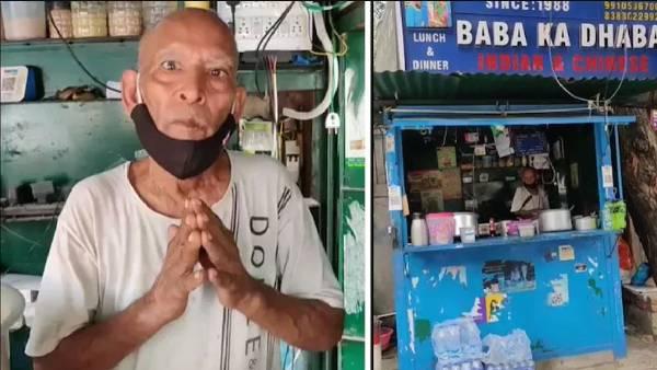 Baba ka Dhaba: ఆత్మహత్యకు యత్నం -మద్యంతో నిద్రమాత్రలు మిగిన కాంత ప్రసాద్