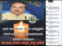 Mangalore Muslim Facebook Account Admin Justified Their Stand On Union Minister Death