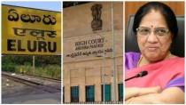 Ap High Court Nod To Eluru Municipal Corporation Election Result