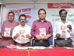 'తెలంగాణ రాష్ట్ర ఏర్పాటు: రాజకీయ సాంస్కృతికోద్యమాలు' పుస్తకా